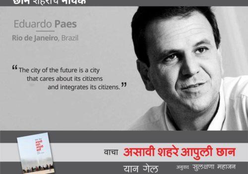 Social Media Campaign : असावी शहरे आपुली छान