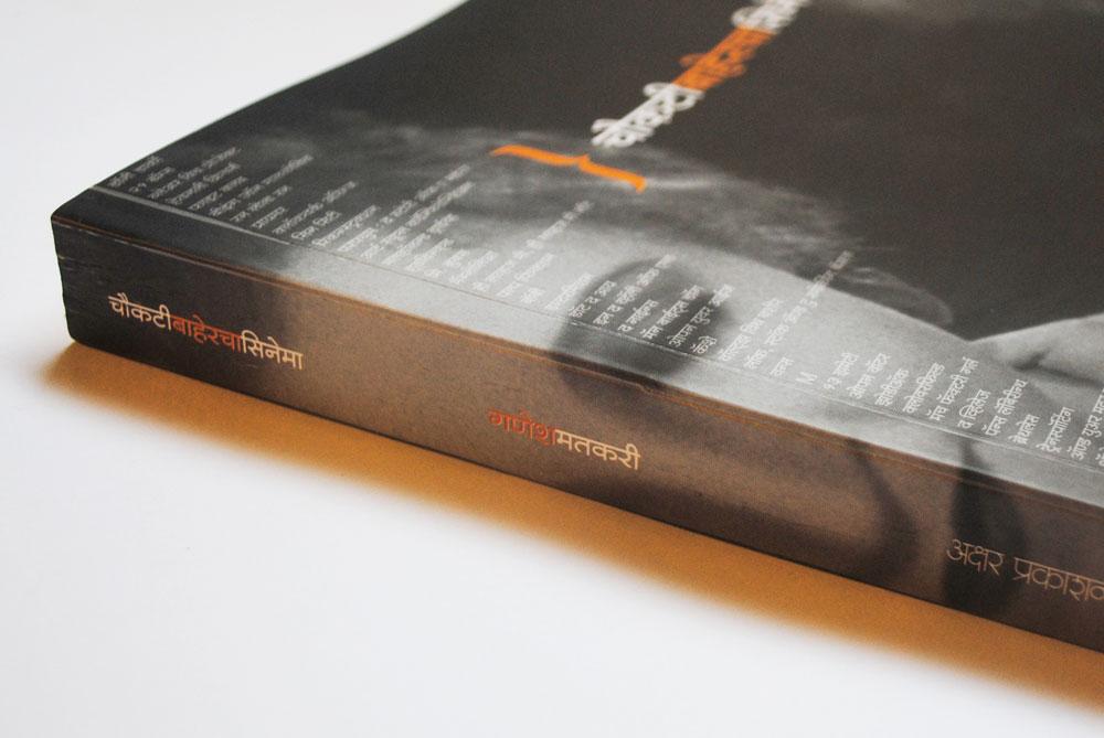 Book Design : चौकटी बाहेरचा सिनेमा