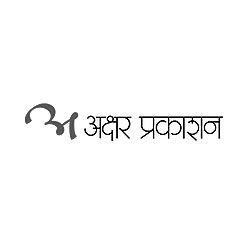 ClientLogo_AksharPrakashan